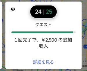 UberEats ウーバーイーツ 1日 収入